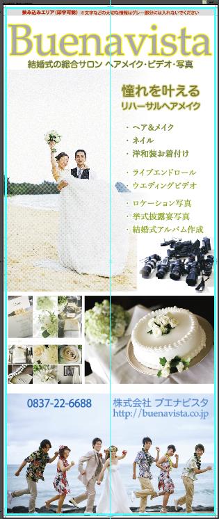 2月7日記事「大谷山荘ブライダルフェア」JAMU出店情報画像