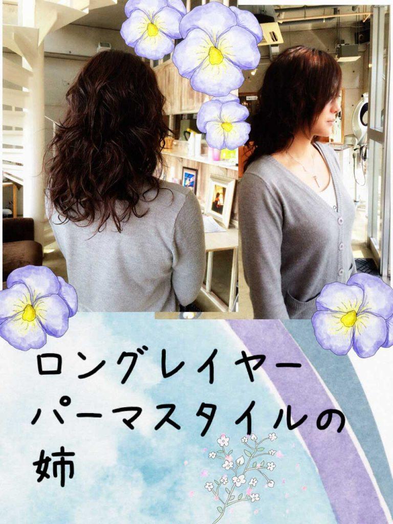 山口県長門市美容室ジャムウ-パーマ-0421-1