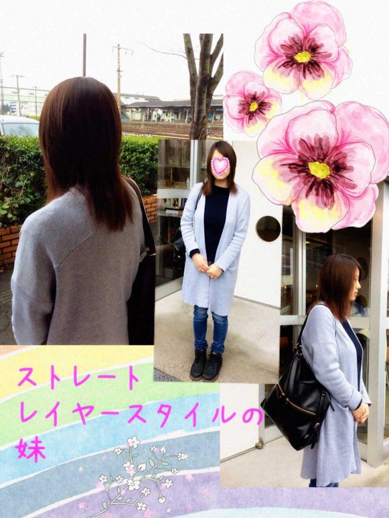 山口県長門市美容室ジャムウ-ストレートパーマ-0421-2
